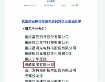 "<em>通威集团</em>荣获""抗击新冠肺炎疫情先进民营企业""荣誉称号"