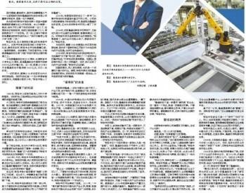 隆基董事长钟宝申:稳健经营,是安身立命之本
