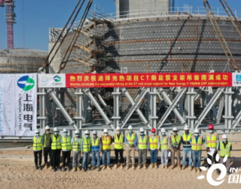 上海电气:迪拜700MW<em>光热</em>和250MW光伏太阳能<em>电站</em>塔式机组顺利完成<em>熔盐</em>泵支架吊装