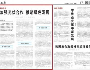 人民日报点赞正泰 | 加强光伏合作 推动绿色发展