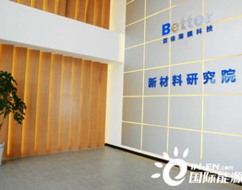 中国石化资本投资布局光伏发电新能源新材料领域