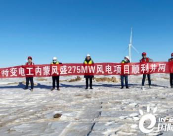 内蒙正镶白旗风盛275兆瓦风电项目顺利并网