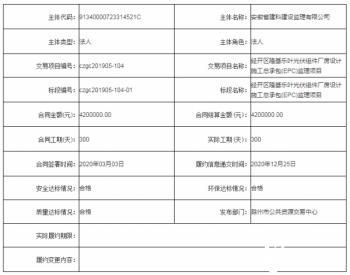 安徽滁州市经开区<em>隆基乐叶</em>光伏组件厂房设计施工总承包(EPC)监理项目