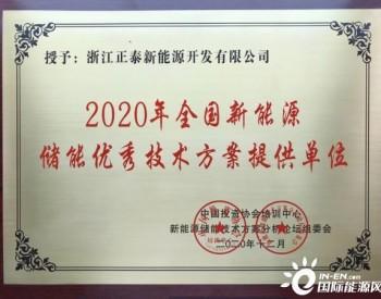 """<em>正泰新能源</em>获评""""2020年全国新能源储能优秀技术方案提供单位"""""""