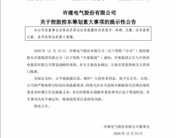 国网旗下许继、平高计划并入西电集团