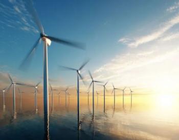 三菱维斯塔斯中选法国浮式风电场风机提供<em>商</em>!
