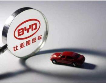 回收汽车电池,比亚迪与伊藤忠商事建立新的合作伙伴关系