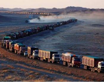 """""""十三五""""以来 内蒙古建成全国重要煤炭供应保障基地"""