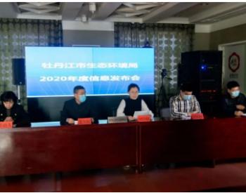 2020年1-11月,黑龙江省牡丹江市优良天数比例达到