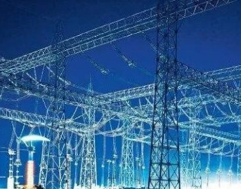 舒印彪:2025年,中国华能清洁能源装机50%以