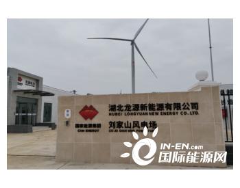 湖北龙源黄陂46.2MW刘家山风电场项目并网成功