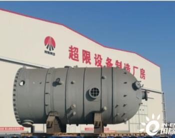 1262亿元!陕煤集团在建<em>煤</em>化工项目12台乙二醇合成塔交付安装!