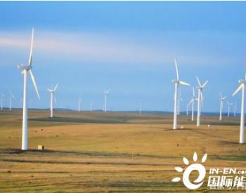 6GW!内蒙古乌兰察布风电基地一期项目首台风机投产!
