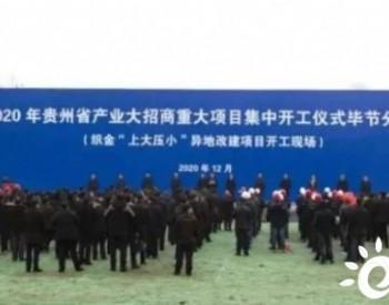 总投资6000万,贵州毕节油、气、电、<em>甲醇</em>、氢综合能源站开工建设