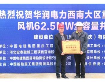 重庆石柱枫木风电项目全线并网发电