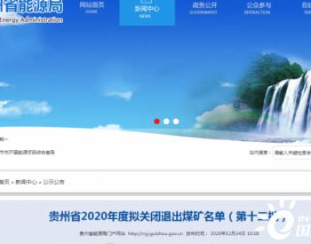 30万吨/年!贵州省发布第十二批关闭退出<em>煤矿</em>名单