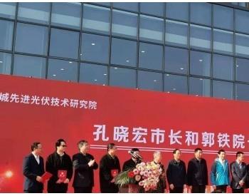 迎接新技术迭代,全力拥抱HJT新赛道,安徽宣城光伏先进技术研究院揭牌