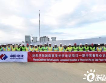 中国电建越南富美330MWp光伏电站一期正式投入商运