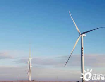 国家电投新疆公司木垒四期20万千瓦<em>风电项目并网</em>发电