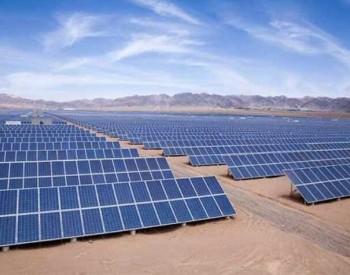 中国华电:广东区域首个光伏发电项目正式开工建设
