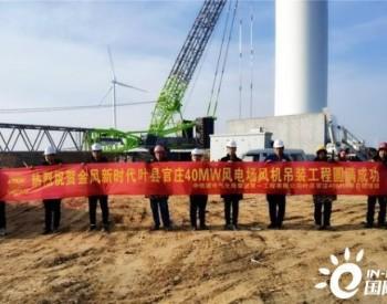 河南叶县官庄<em>风电项目</em>风机吊装工作全部完成