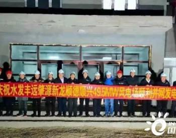 风电捷报!水发集团黑龙江肇源顺兴风电场顺利并网
