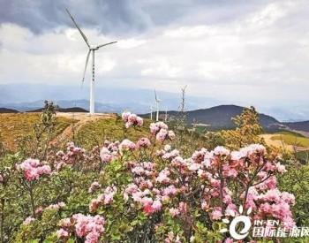 云南宁蒗牦牛坪火木梁风电项目实现全容量并网运行