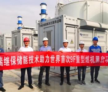 里程碑!世界首个9F级重型燃机储能黑启动项目投入运行!