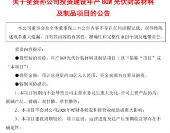 全资孙公司投资光伏迎涨停,跨界发展需谨慎