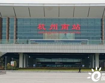 <em>施耐德电气</em>:智能中低压一体化方案助力杭州南站数字化重启