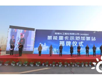 <em>阳煤集团</em>首座氢能重卡示范加氢站建成并投运