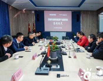 芯能科技与浙江海宁经济开发区管委会签订绿色能源