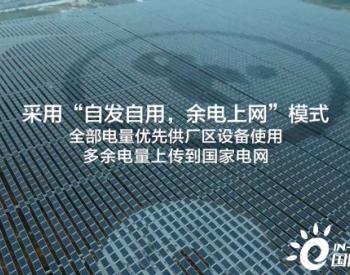 光伏电站+水质净化厂=_____?