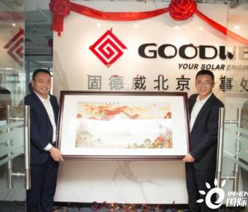 <em>固德威</em>北京中心正式成立,上市后加速战略及业务布局