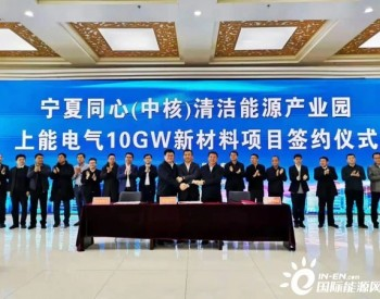 <em>上能电气</em>投建宁夏10GW逆变器生产线建设项目