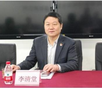 官宣:李清堂任中核集团董事、党组副书记
