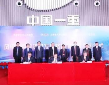 中国一重&上海电气联合开发下线4种<em>风电机型</em>,双方将在齐齐哈尔开建不少于1GW风电项目!