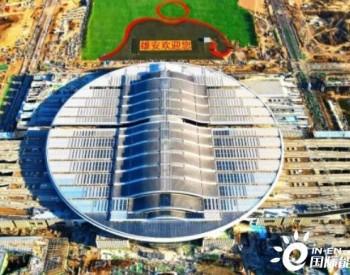 中国电建设计的雄安高铁站<em>屋顶光伏</em>电站并网投运