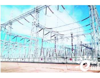 甘肃省肃北县鲁能马鬃山第一风电场A区200兆瓦<em>风电项目并网</em>发电
