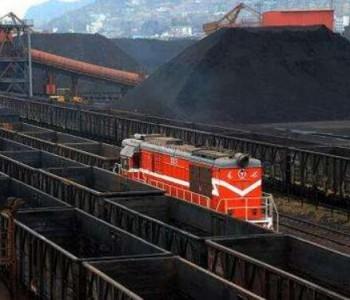 发改委:煤炭供应有保障!煤炭运力有保障!