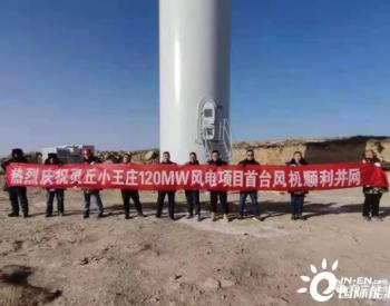 山西灵丘小王庄120MW项目首台风电机组顺利并网!