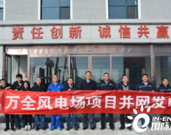 中国水电河北万全风电二期项目成功并网发电