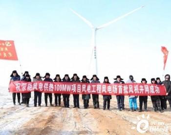内蒙古蒙能集团首个<em>风电供热项目</em>成功并网
