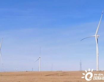 喜报!大唐青海刚察风电项目成功并网