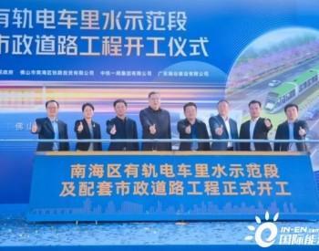 广东佛山开建第二条氢能有轨电车