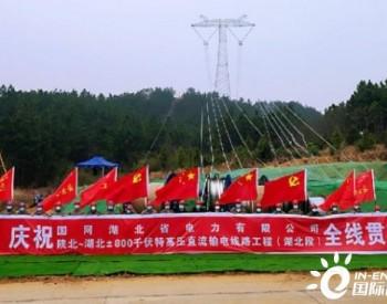 陕北-湖北±800千伏特高压直流输电线路工程(湖北段)全线贯通