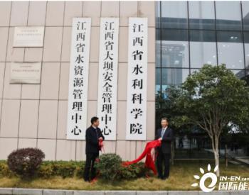 撤并调整,江西省水利厅三个事业单位正式挂牌