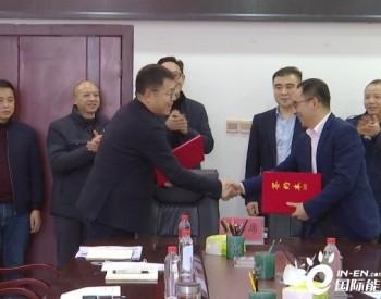 总投资30亿元!贵州平塘又签约一新能源开发项目