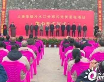 大唐华银湖南冷水江分布式光伏发电项目正式开工