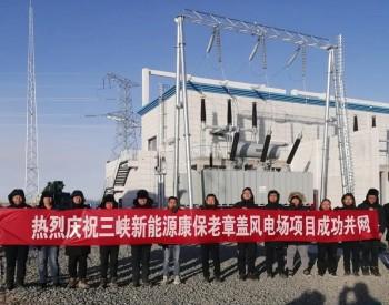 150MW,三峡河北康保风电项目顺利并网